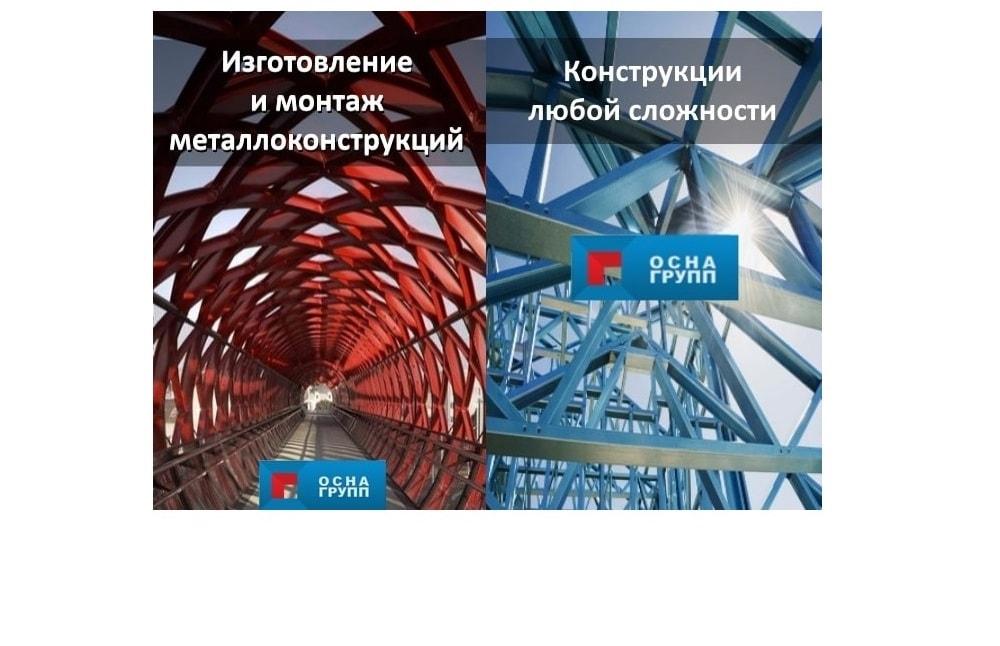 Дизайн рекламного банера строительной компании