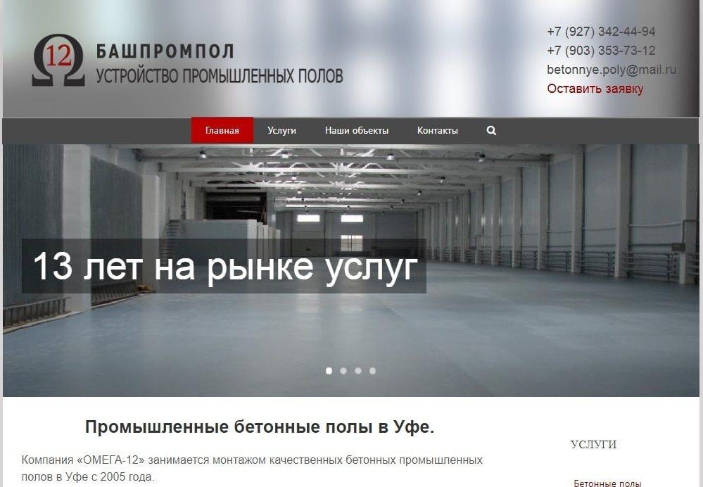 Сайт-визитка для строительной компании