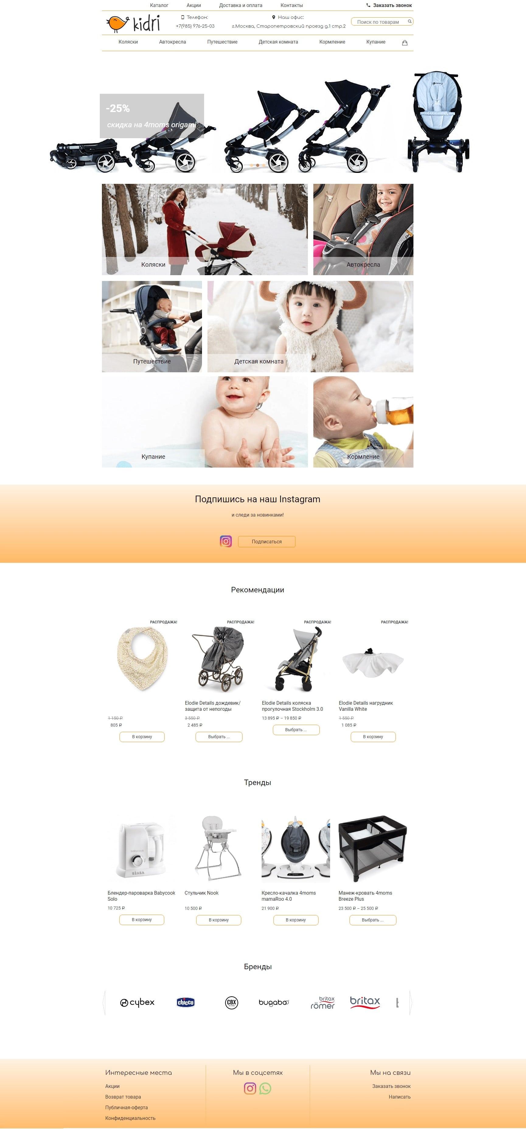 Интернет-магазин эксклюзивных детских товаров