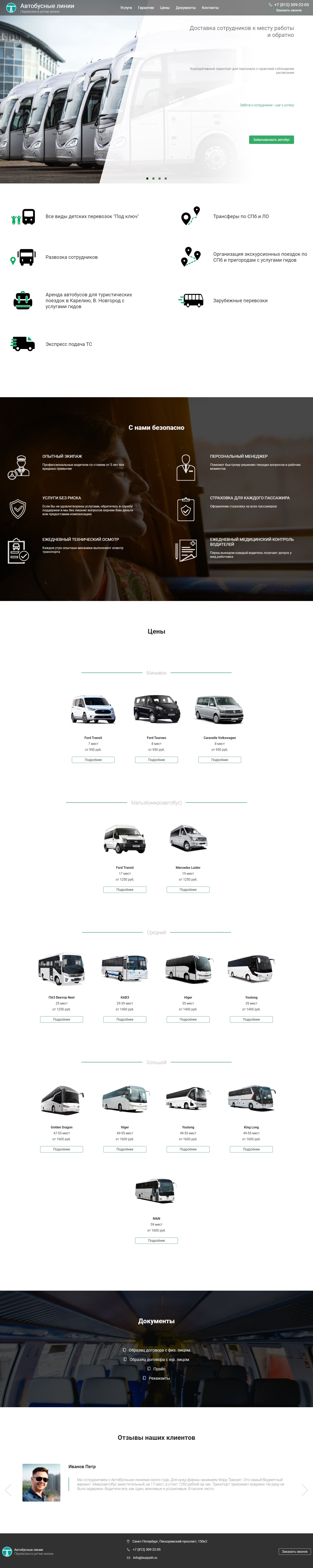 Landing Page для транспортной компании