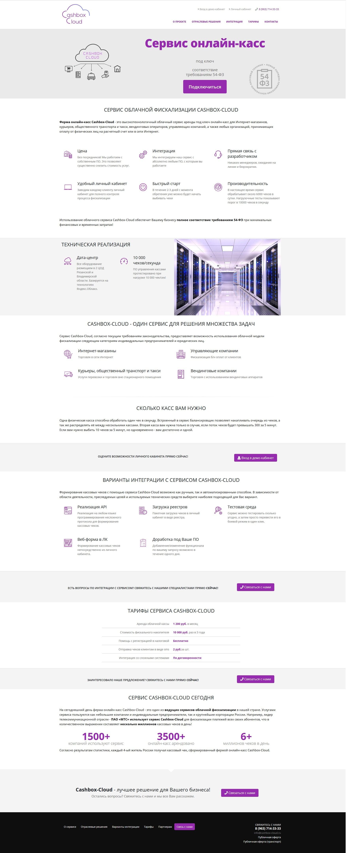 Landing Page для сервиса онлайн-касс