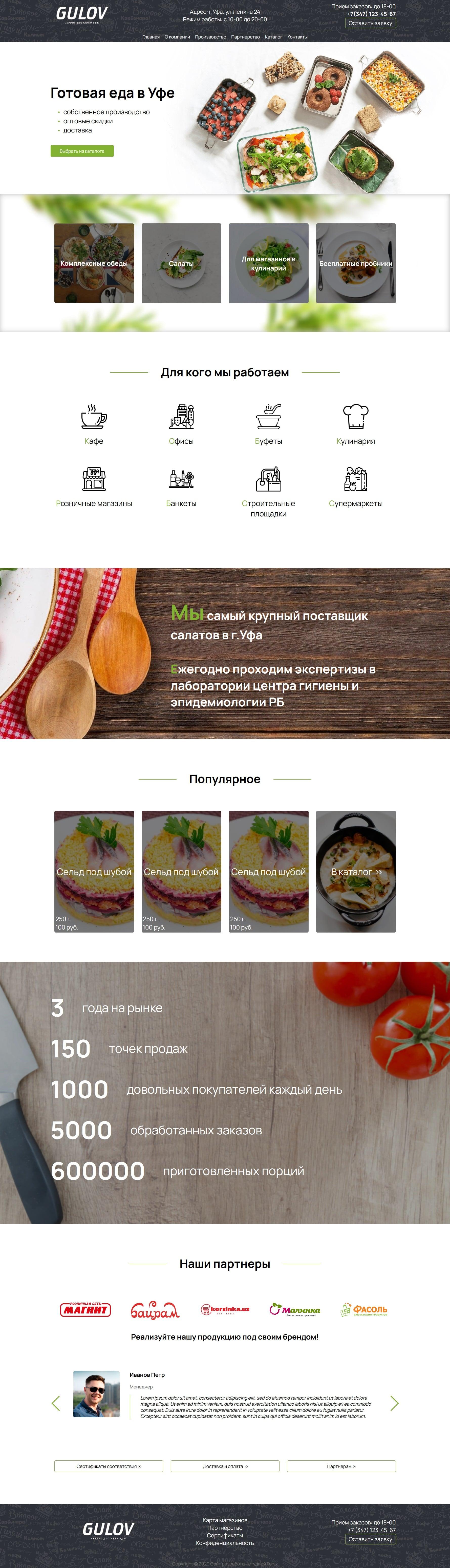 Сайт доставки готовой еды