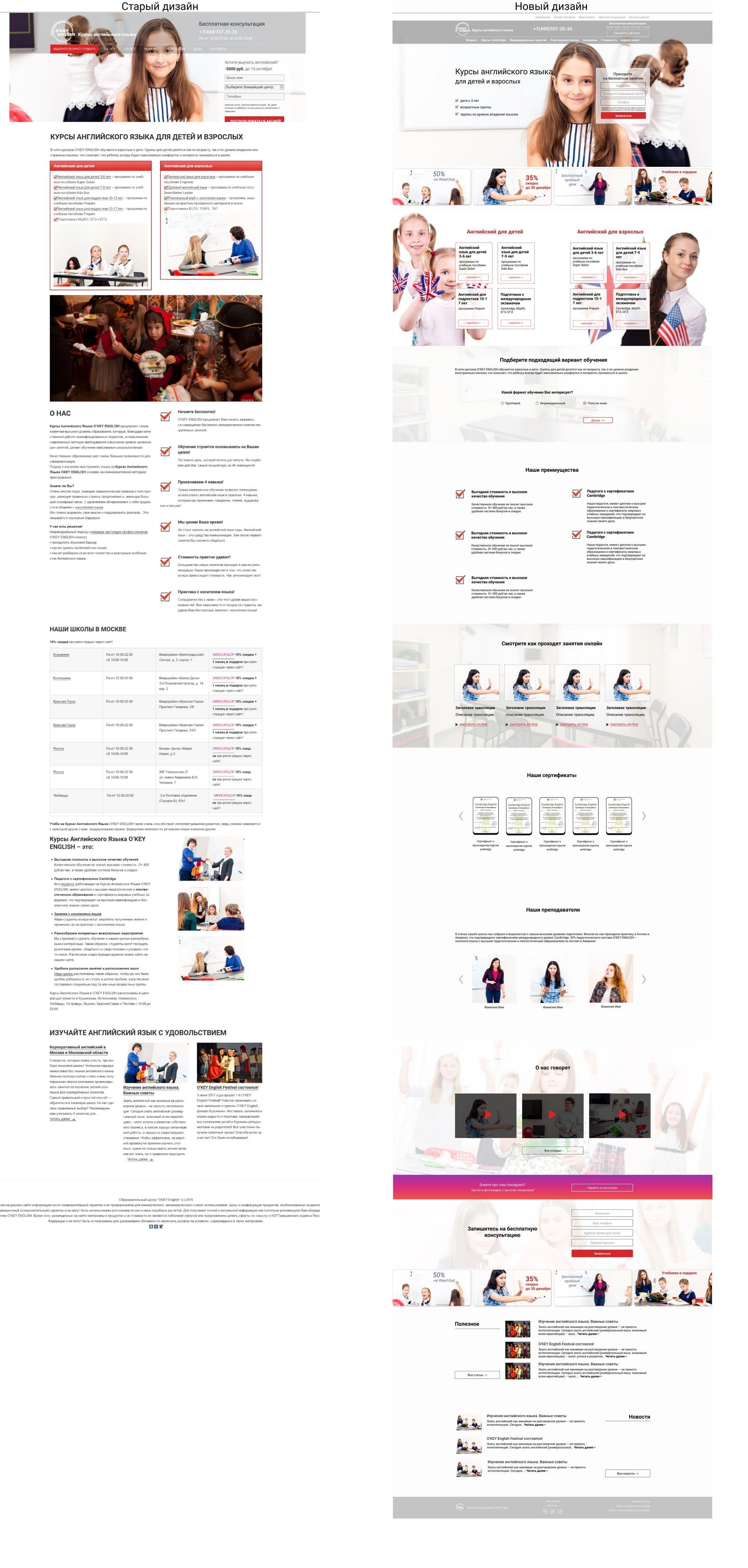Редизайн сайта для школы английского языка