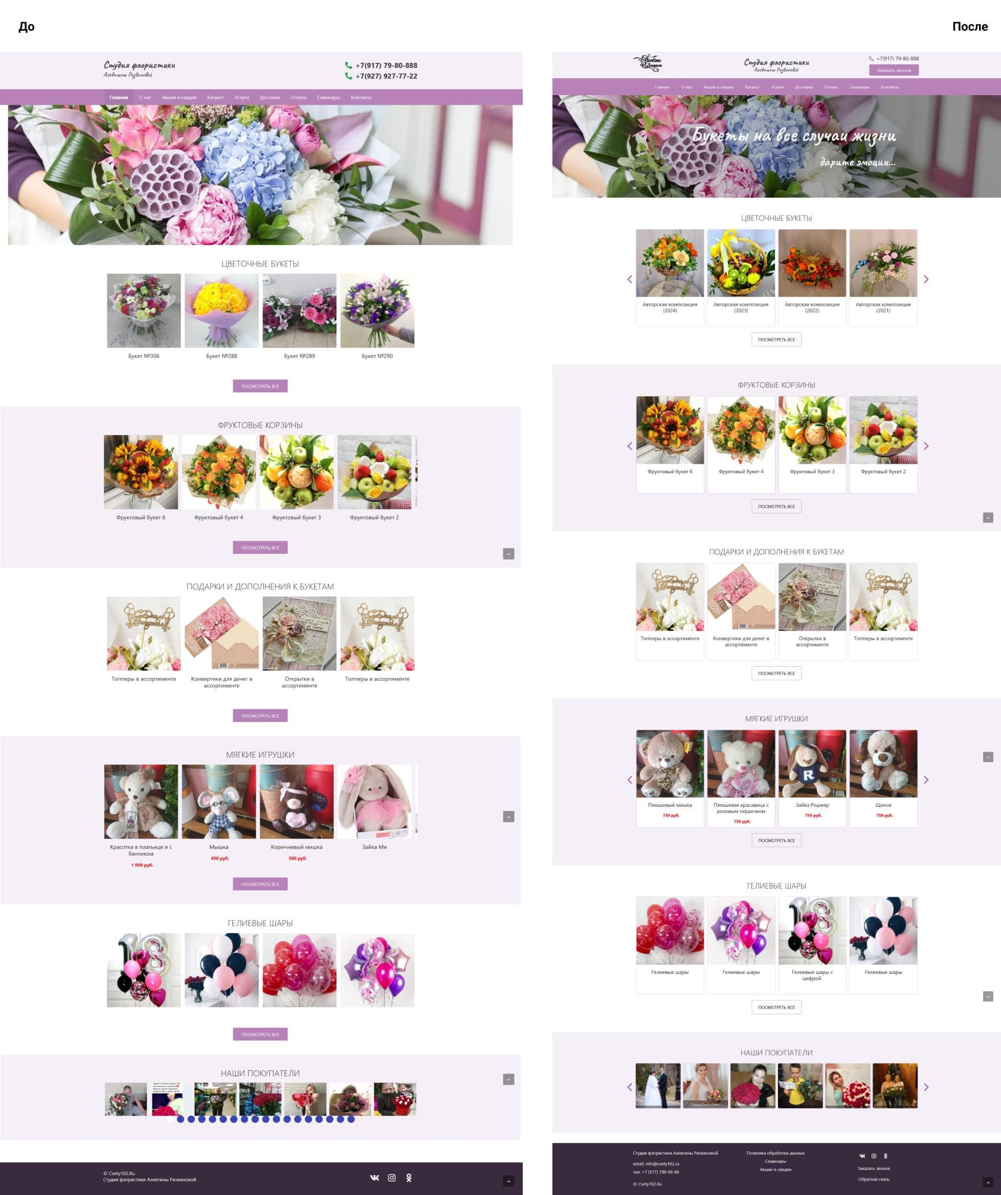 Редизайн сайта студии флористики