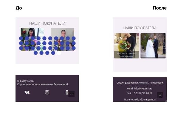 Редизайн и доработка сайта студии флористики