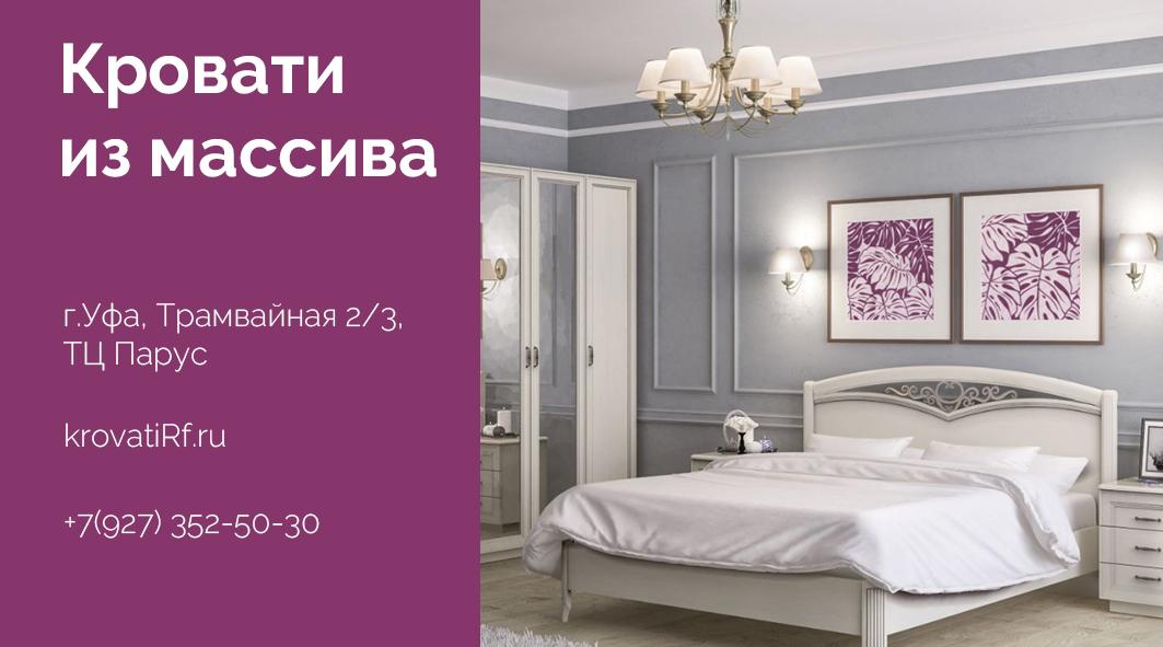 Визитная карточка для магазина кроватей