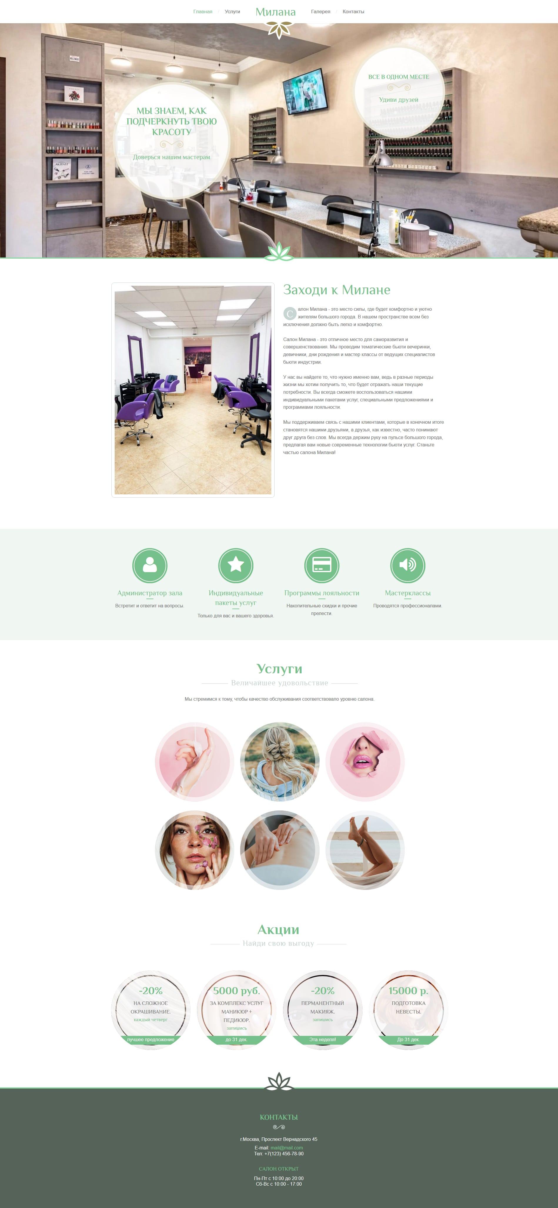Сайт-визитка с галереей