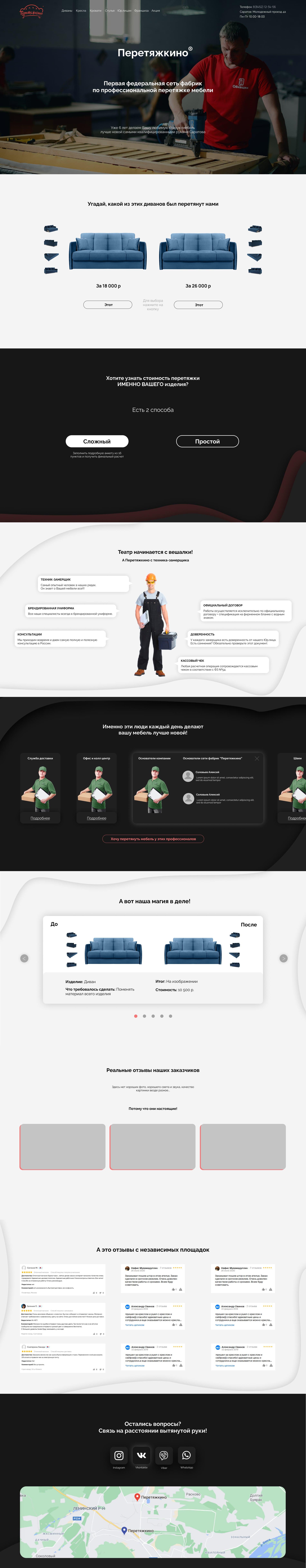 Дизайн сайта от студии Fenix для мебельной мастерской