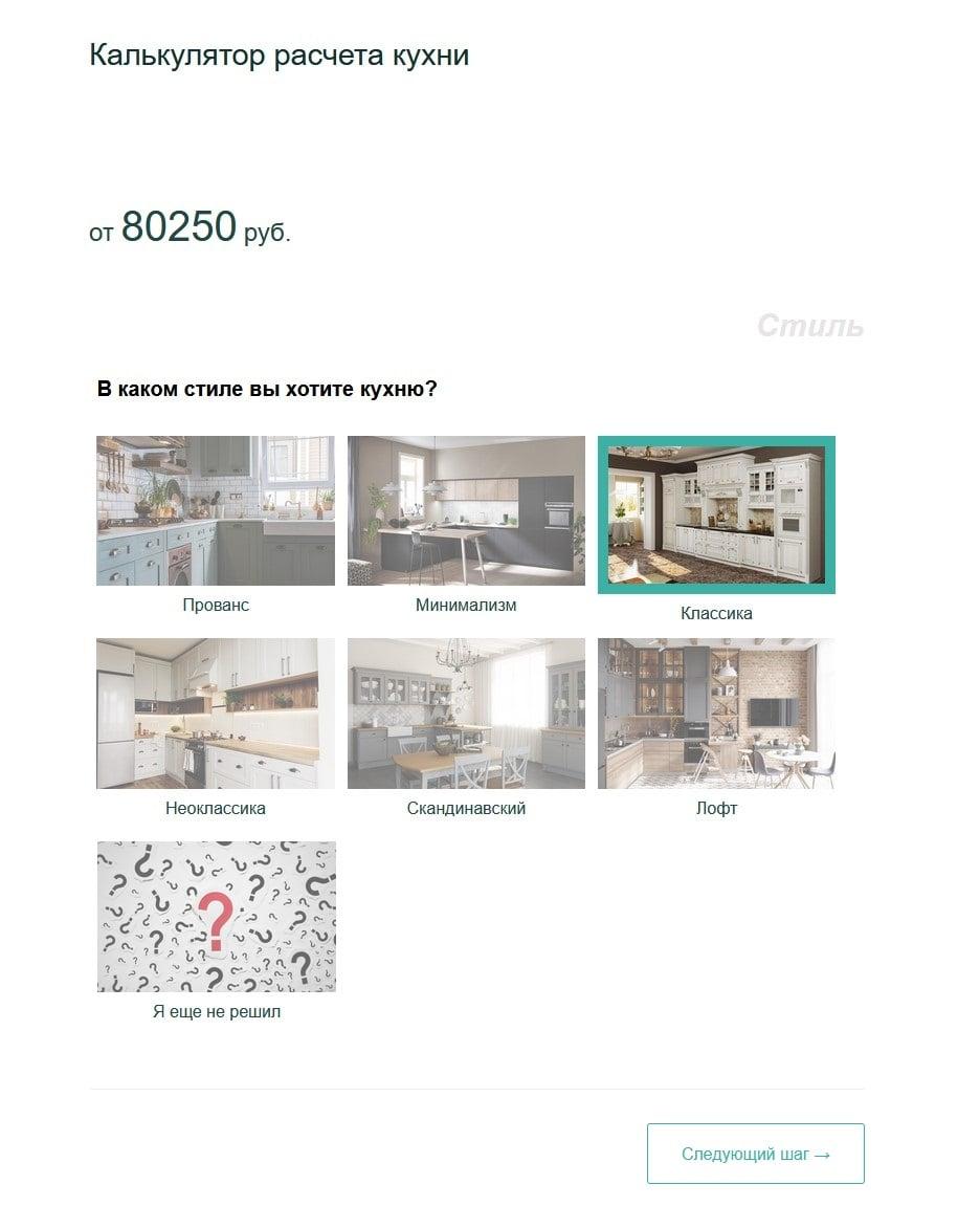 Разработка калькулятора для расчета кухни от веб студии Fenix
