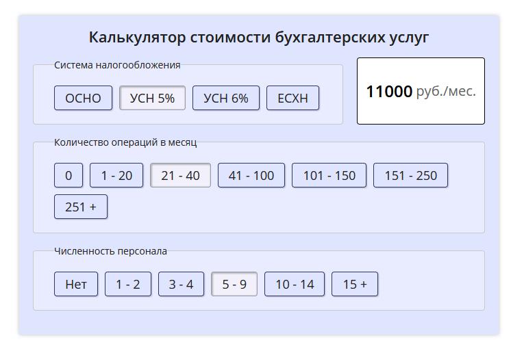 Разработка калькулятора бухгалтерских услуг в веб студии Fenix