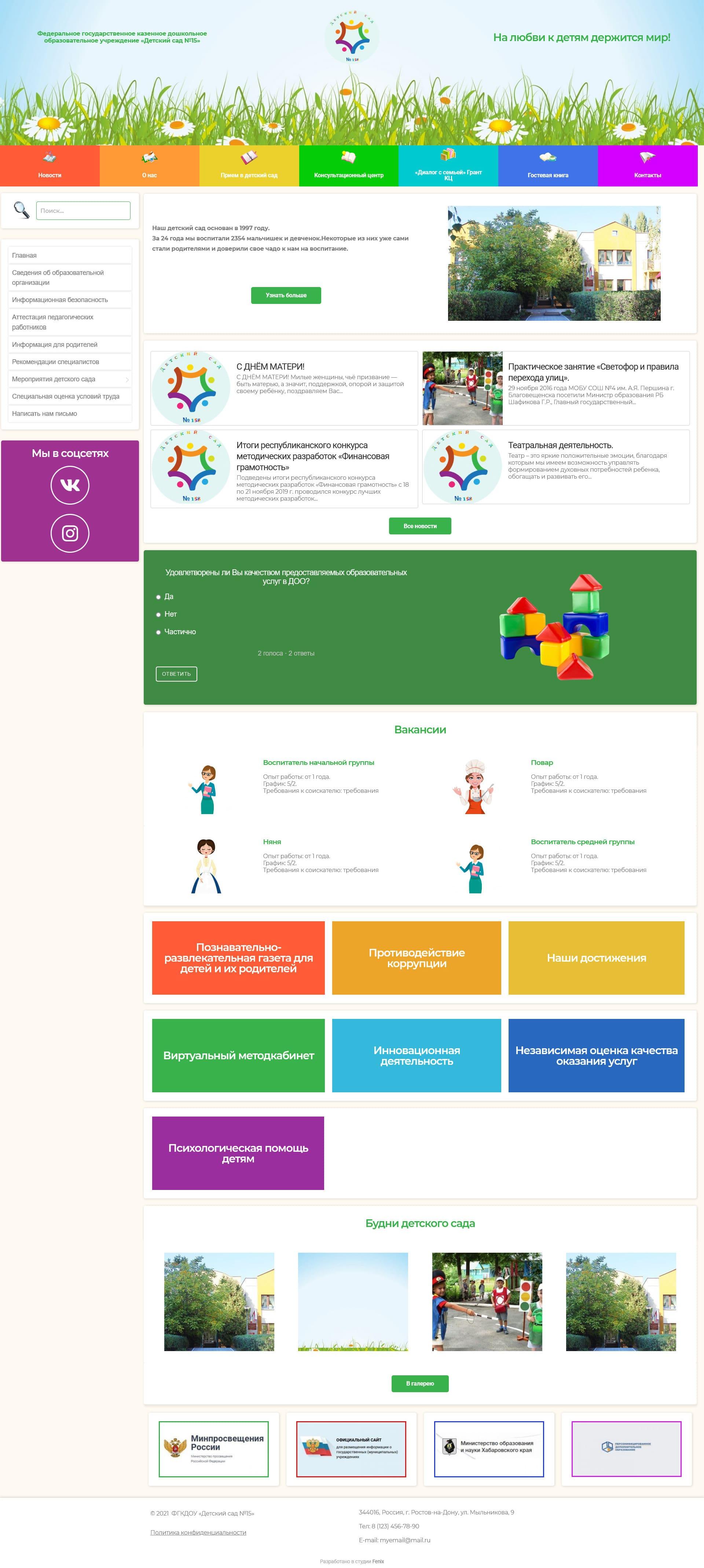 Сайт для образовательного учреждения